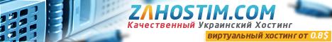 ZaHOSTIM banner